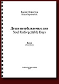 Borys Myronchuk. Soul Unforgettable Days